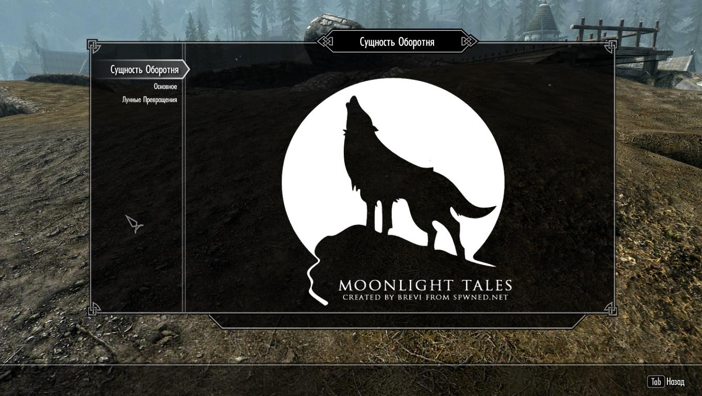Скайрим мод moonlight tales скачать