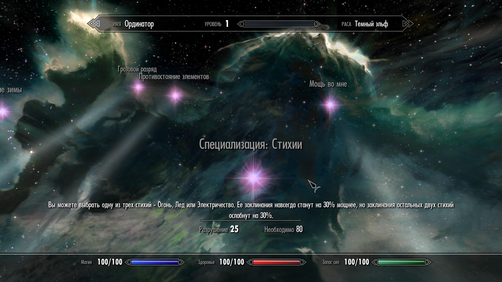 Ordinator Skyrim Mod   Pics   Download  